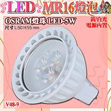 §LED333§ (33HKA006) LED-MR16-6W DC12杯燈 附專用驅動器 黃/白光 SMD晶片