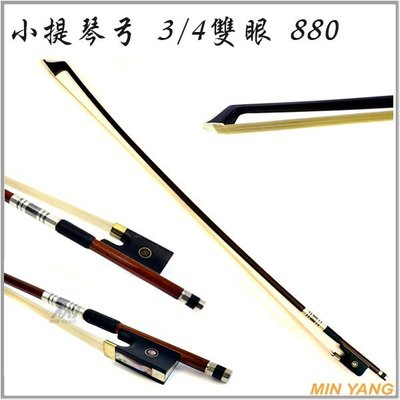 【民揚樂器】小提琴弓 3/4 雙眼 880 蘇州製