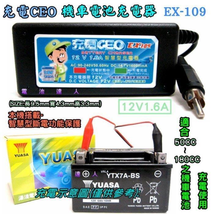 新莊新泰-充電CEO EX-109 機車電池 充電器 YTX7A GTX7A TTZ10S GTZ10S YT7B 5L