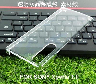 --庫米--SONY Xperia 1 II /SONY1 2代 羽翼透明水晶殼 素材殼 硬殼 保護殼 保護套