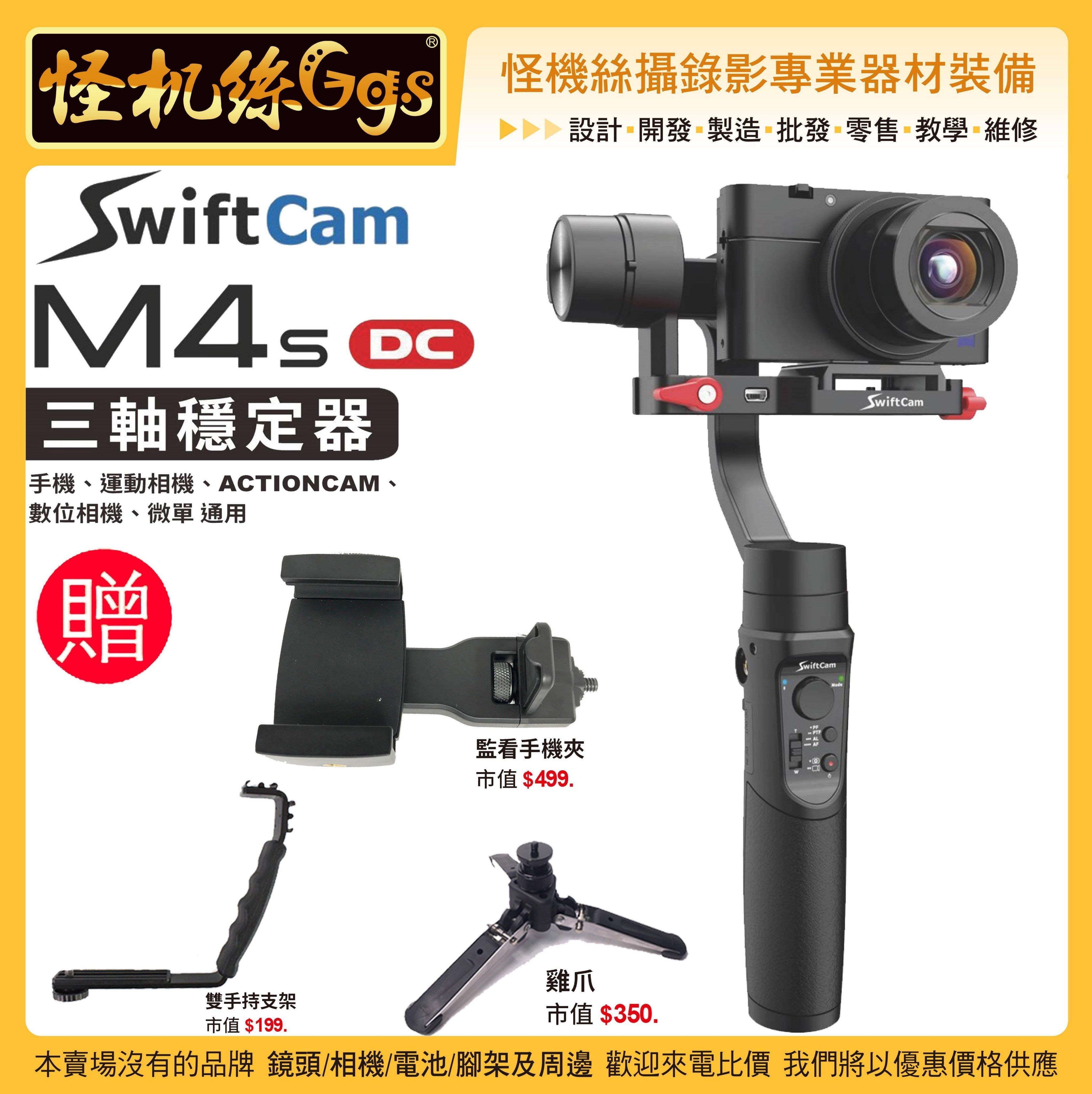優惠 24期含稅 怪機絲 SwiftCam M4s DC版 三軸穩定器 手機 MEVO 類單眼相機 VLOG 錄影 直播
