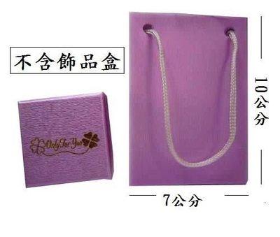 ☆創意小物店☆飾品盒禮袋/手提袋(香檳紫/7*4*10cm)/一個 不含內容物不含飾品盒