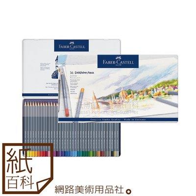 【紙百科】輝伯Faber-Castell goldfaber 水性/油性色鉛筆36色(藍鐵盒)