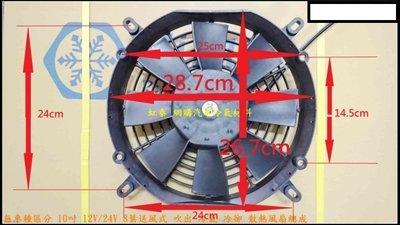 無車種區分 10吋 12V 24V 8葉送風式 吹出 冷氣 冷卻 散熱風扇總成