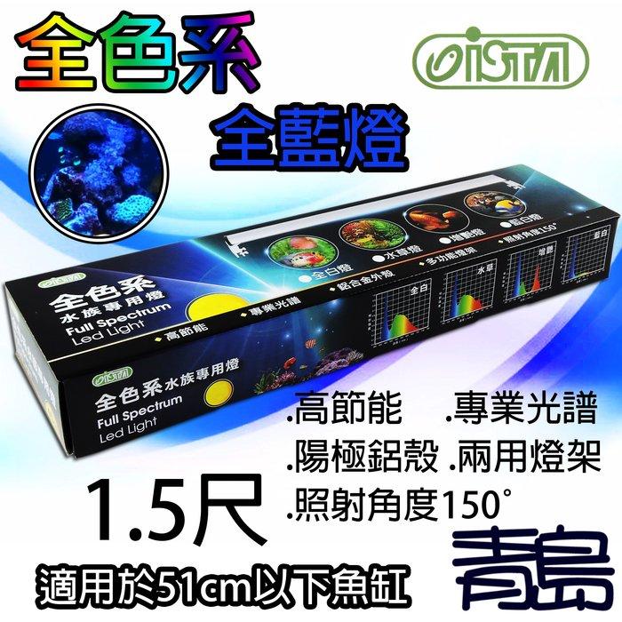 B。。。青島水族。。。IL-411-B1台灣ISTA伊士達-LED全色系 跨燈 高節能==全藍燈/45cm/1.5尺