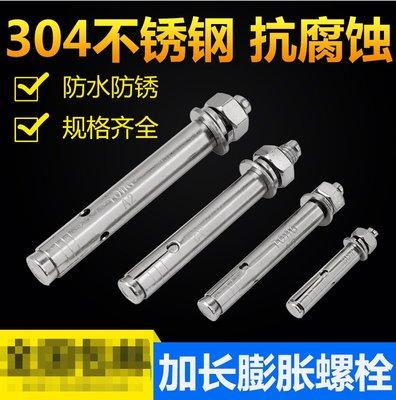 那家小屋-【M6M8M10】304不銹鋼膨脹螺絲螺栓加長拉爆內膨脹管釘膨脹管定制(規格不同 價格不同)