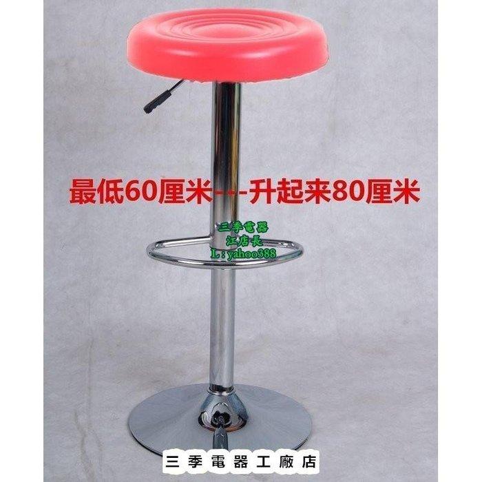 【三季電器】吧台椅 高腳椅 吧椅 吧檯椅 三種顏色GPP~35