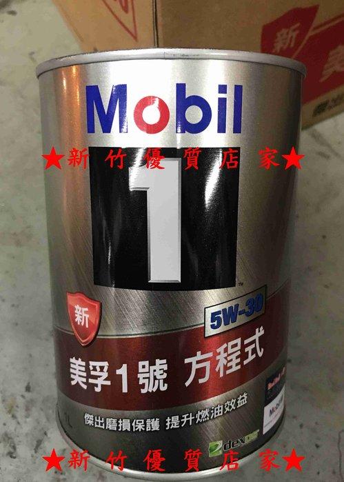 (新竹優質店家) MOBIL 5w30 公司貨 滿箱送 日本汽油精 5W-30另有 SHELL Castrol 5W40