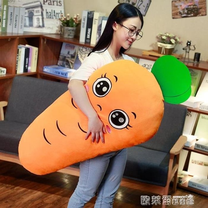 毛絨玩具 可愛創意胡蘿卜抱枕靠背墊床頭大靠背飄窗靠枕沙發辦公室睡覺 MKS