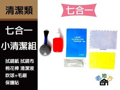 七合一 清潔組 攜帶型 吹球 拭鏡紙 氣刷 拭鏡布 拭鏡液 清潔液 棉花棒 保護貼 鏡頭 保護鏡 相機 單眼 老地方