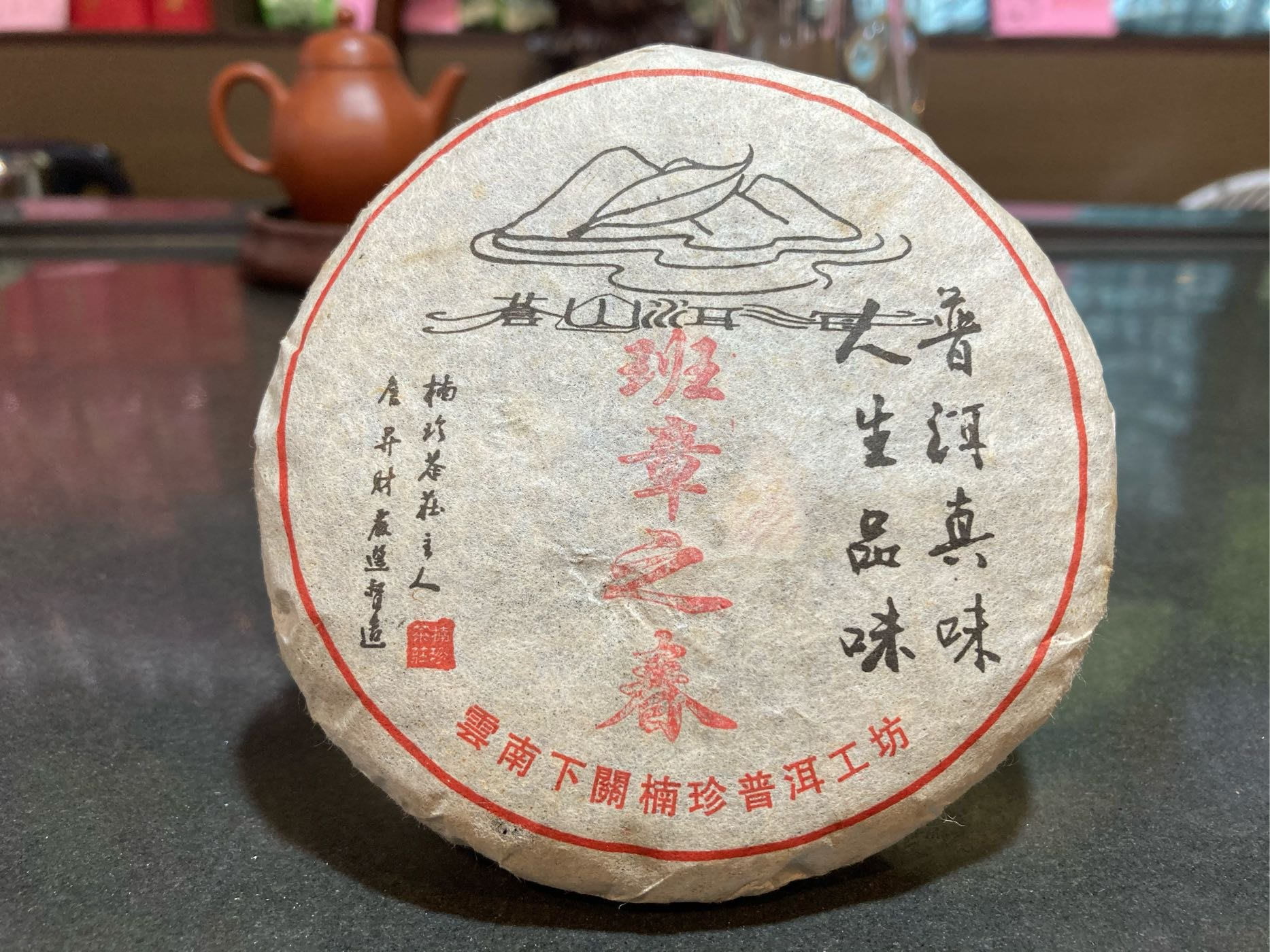 2009年楠珍普洱精品系列班章之春100公克小餅