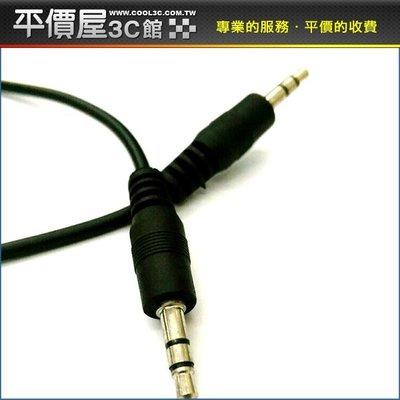 《平價屋3C》 音源線 3.5mm 公對公 30CM  AUX 視聽 音響 電腦音效線 MP3 含稅 $29