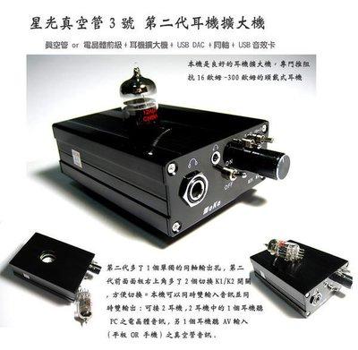 星光真空管3號耳機擴大機 真空管 OR 電晶體 前級 + 耳機擴大機+ USB DAC +同軸+ USB音效卡