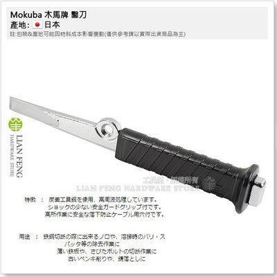 【工具屋】Mokuba 木馬牌 鑿刀 A-21 10mm 10×220 鋼質 直通 平鑿 扁鑿 炭素工具鋼 日本製