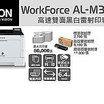 EPSON AL-M320DN 黑白雷射網路印表機*只銷 5臺