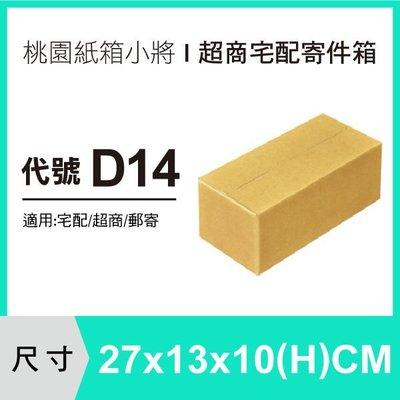 紙箱【27X13X10 CM】【100入】郵局紙箱 紙盒 宅配紙箱 牛皮紙箱