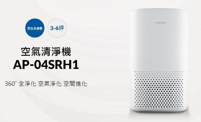 歡迎自取!《586家電館》CHIMEI奇美空氣清淨機360˚ 全淨化空氣淨化【AP-04SRH1】適用 3-6坪