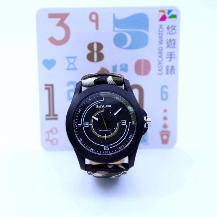 (全新現貨) 送禮款 造型 悠遊卡 悠遊錶 迷彩時尚