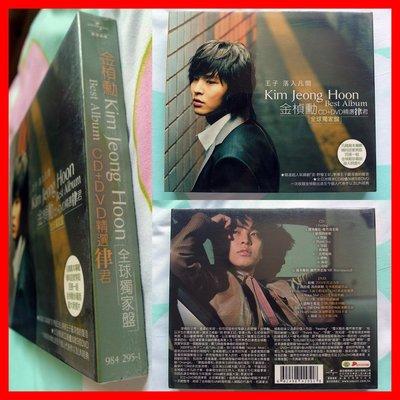 ◎2006全新CD+DVD未拆!金楨勳-Kim Jeong Hoon-精選律君-Best Album-全球獨家版-等12