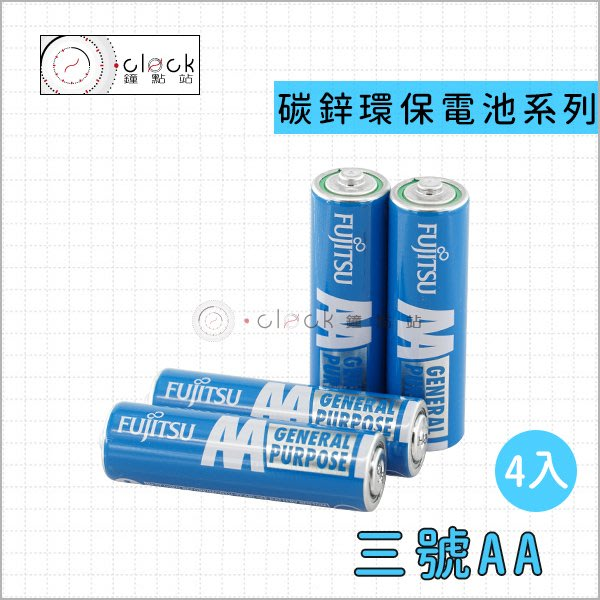 【鐘點站】FUJITSU 富士通 3號碳鋅電池 4入 / 碳鋅電池/乾電池/環保電池