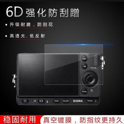 SIGMA適馬fp相機鋼化膜防爆防指紋玻璃膜高清屏幕保護貼膜