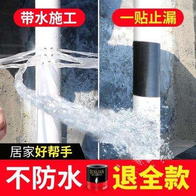 膠帶 pvc下水管道防水膠帶快修補漏高粘強力堵修補止水密封膠布漏可貼