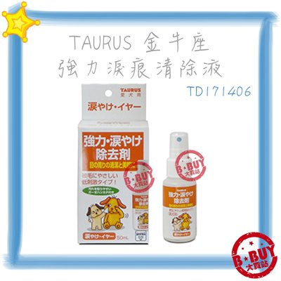BBUY 日本 TAURUS 金牛座 強力淚痕清除液 50ML TD171406 犬貓寵物用品批發