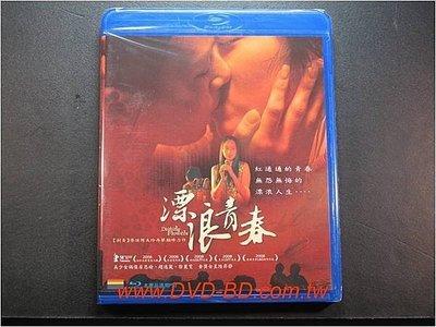 [藍光BD] - 漂浪青春 Drifting Flowers ( 台灣正版 ) -【 天邊一朵雲 】陸弈靜 、房思瑜