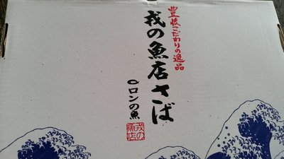 ☆奇鮮水產☆薄鹽鯖魚-賣場最低價(商品陸續推出中)