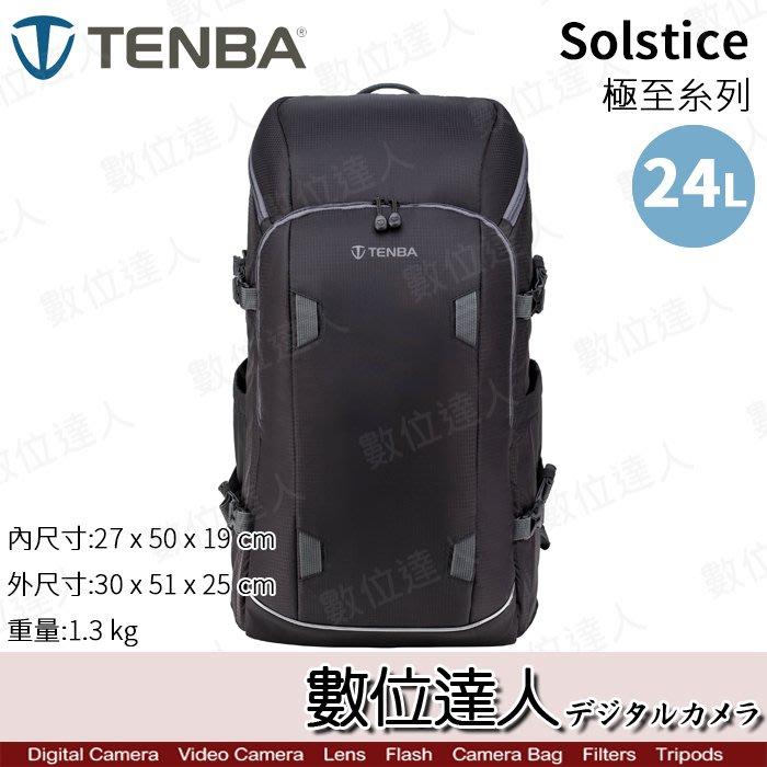 【數位達人】Tenba Solstice 24L 極至雙肩後背包 相機後背包 / 登山包 雙肩背 攝影包