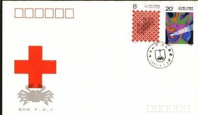 大陸T票首日封--T136--群策群力,攻克癌症郵票--1989年--早期封