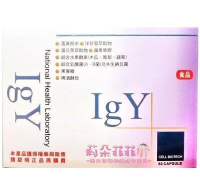 【莉朵菲菲健康小舖】新愛衛康 IGY 60粒裝 買6送1唷 輕鬆過生活 買多享折扣