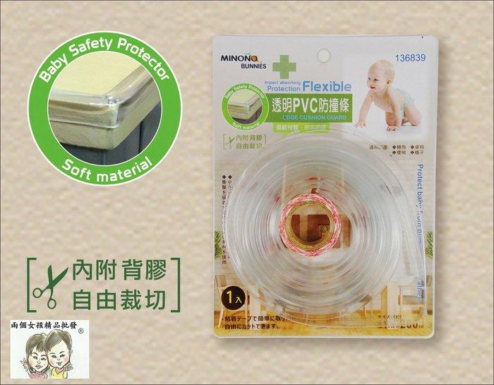 ~36小時內出貨~米諾諾 Minono 136839 透明 PVC 防撞條 2M 可自由裁