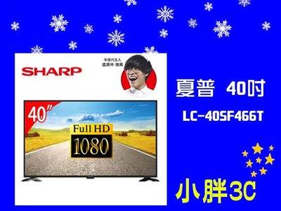 ☆小胖☆移轉門號 台哥大 699 4G上網吃到飽 SHARP 夏普 LC-40SF466T 智能連網顯示器 40吋