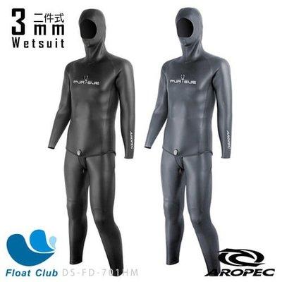 AROPEC 自由潛水防寒衣 3mm 全超彈性 防寒泳衣 Pursue 兩件式防寒衣 (可分開買) 原價NT.9900元