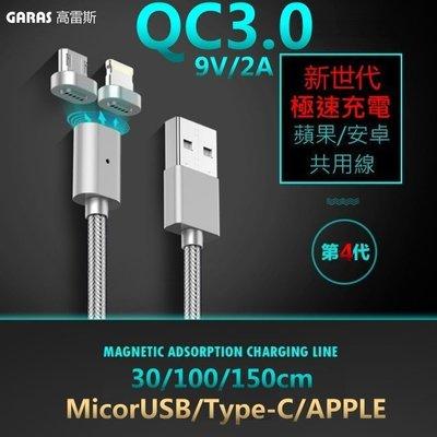 GARAS 急速快充 QC3.0 升級版 手機雙面可吸 磁吸線 安卓 蘋果 TYPE C 磁性吸附 手機 傳輸 充電線