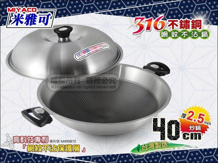 米雅可 7344 316不鏽鋼網紋不沾鍋 炒鍋 40cm 單柄.雙耳隨意換