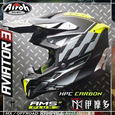 伊摩多※義大利AIROH AVIATOR 3 頂款 越野帽 磁扣內襯 HPC碳纖維 Rampage 霧黑AV3RAM35