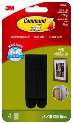 《一文百貨》3M無痕大型相框掛扣4入/黑色