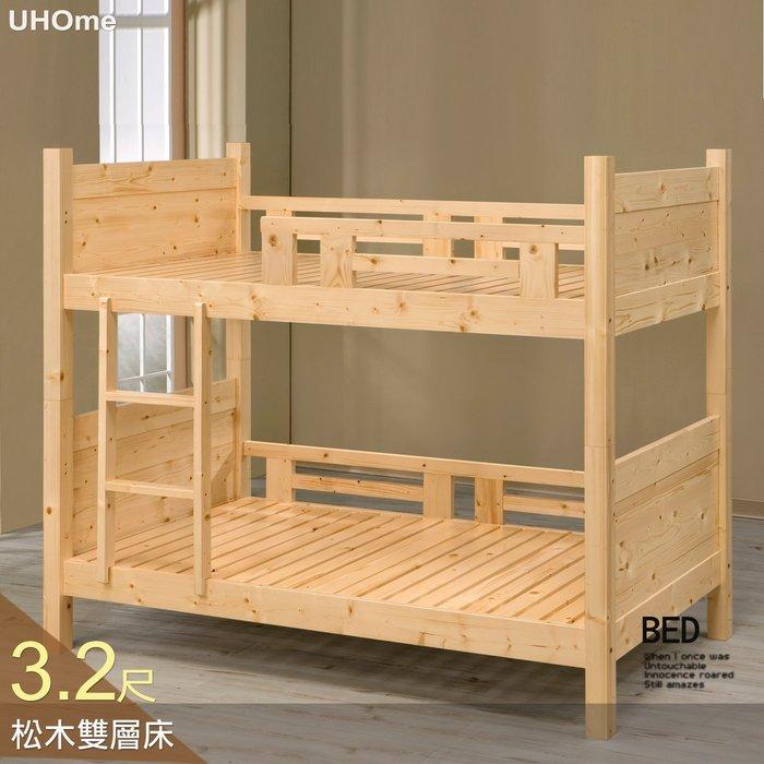預購品 雙層床 【UHO】松木館 實木雙層床  中彰免運