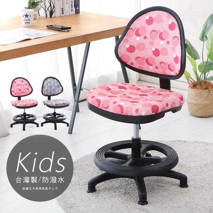 兒童椅【家具先生】台灣製 防潑水兒童成長椅 CH031-1 成長椅 學習椅 辦公椅 書桌椅