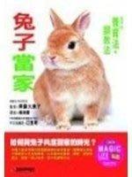 【幸福鋪子】《兔子當家》ISBN:9576864593│漢欣│齊藤久美子│九成新