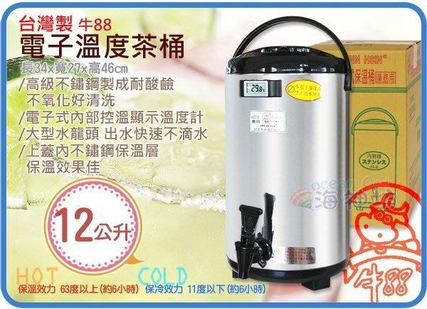 海神坊=台灣製 牛88 電子溫度茶桶 營業用冷熱保溫桶 保冰桶 飲料桶 #304內膽 隱藏式腳架12L 6入7700免運