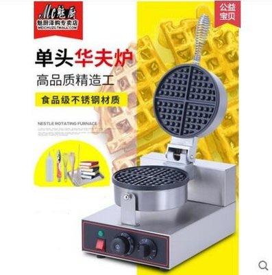 『格倫雅品』魅廚華夫爐商用松餅機電餅鐺華夫餅機蛋糕機格子餅機咯餅機MG-730