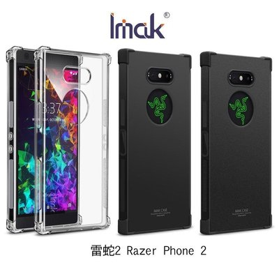 --庫米--Imak 雷蛇2 Razer Phone2 全包防摔套(加厚) 耐摔 防摔耐磨 手機殼 保護套 背殼