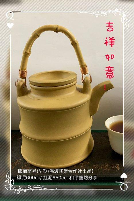 節節高昇(早期) 底款:宜興湯渡陶業生產合作社出品 鍛泥600cc