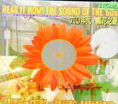 *還有唱片行三館*HEAR IT NOW THE SOUND OF THE 60S 全新 ZZ5226(需競標)