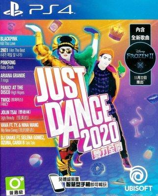 【全新未拆】PS4 舞力全開2020 JUST DANCE 2020 中文版【台中恐龍電玩】