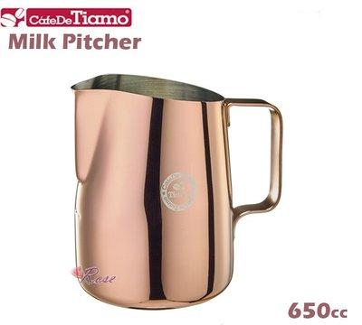 【ROSE 玫瑰咖啡館】 Tiamo不鏽鋼1503B斜口拉花杯650cc尖口-鈦黑/玫瑰金
