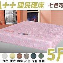 【DH】編號DH80名稱☆台灣出品☆緹花布5尺硬式健康彈簧雙人床墊.備有七顏色.3.5尺.5尺.6尺可選購主要地區免運費